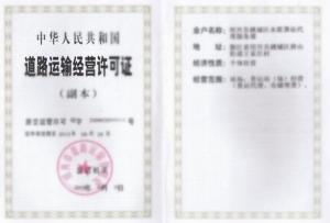 道路运输经营许可证办