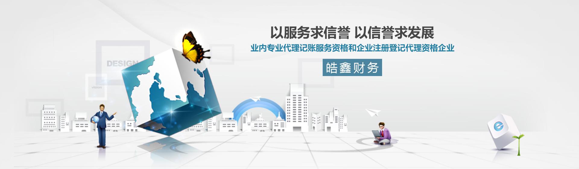 广州代理注册公司